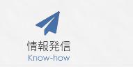 情報発信 Know-how