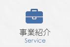 事業紹介 Service