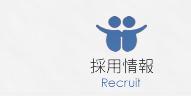 採用情報 Recruit